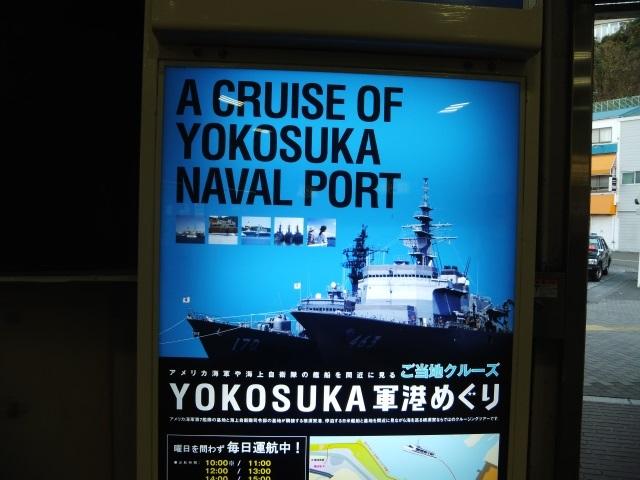 横須賀 012.jpg