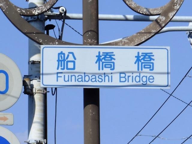 船橋 011.jpg